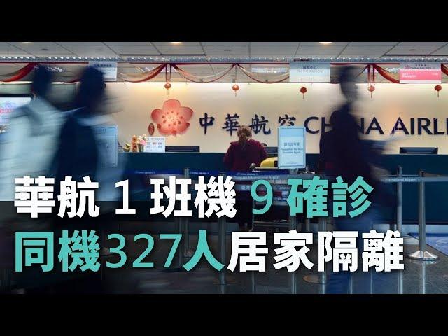 華航1班機9確診 同機327人居家隔離【央廣新聞】