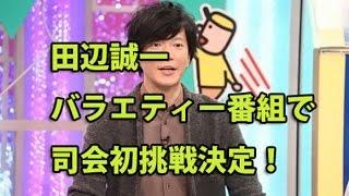 田辺誠一がバラエティー番組で司会初挑戦決定!フジテレビ「おっかけの...