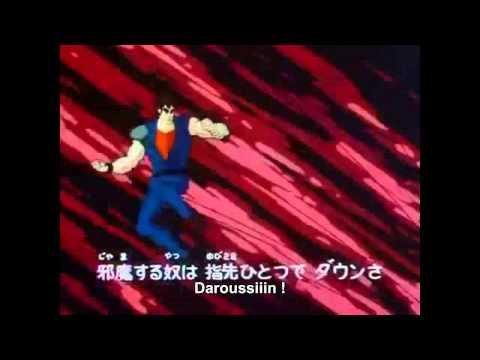 Hokuto no Ken misheard lyrics