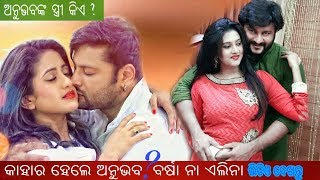 anubhav elina love story viral secret video odia anubhav elina barsha interview