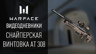Снайперская винтовка АТ 308: видеодневники Warface