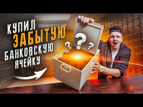 Купил ЗАБЫТЫЕ БАНКОВСКИЕ ЯЧЕЙКИ на Аукционе за 80000 рублей!