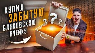 Купил ЗАБЫТЫЕ БАНКОВСКИЕ ЯЧЕЙКИ на Аукционе за 80000 рублей