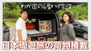 【ハイエース】キャンプ車中泊旅仕様わが家のハイエース車内の積載収納