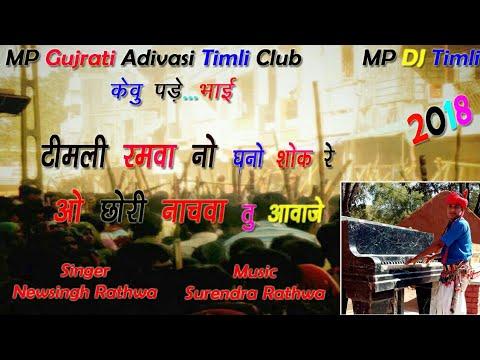 Timli Ramwa No Ghano Sok re O Chhori Tu Nachwa Aawje - Newsing Rathwa | New MP DJ Timli Song 2018 thumbnail
