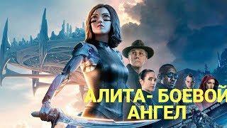 Алита  Боевой ангел — Русский трейлер 2019