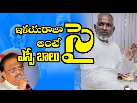 Illayaraja's legal notice to SPB | SP Balasubramanyam | Latest Telugu Movie News | Tollywood News