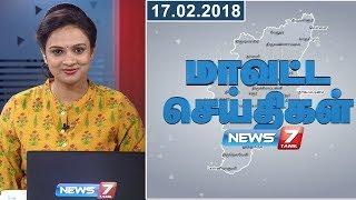 Tamil Nadu District News 02   17.02.2018   News7 Tamil