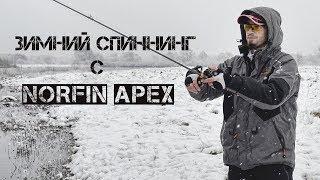 Костюм для рыбалки Norfin Apex. Зимний спиннинг