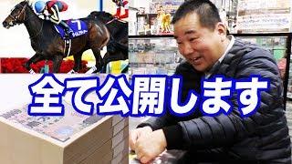 すべて公開!店長とおばあちゃんが競馬に600万円賭けた結果とさらに裏で500万円賭けていた話 thumbnail