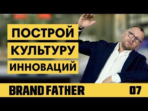 BRAND FATHER #7 | ИЗМЕНИ ПОДХОД. КУЛЬТУРА ИННОВАЦИЙ | FEDORIV VLOG