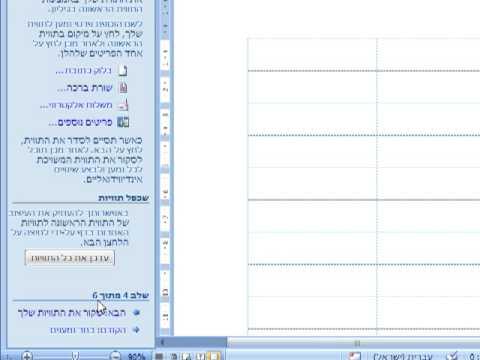 סופר איך להדפיס מדבקות מאקסל Excel - YouTube LA-13
