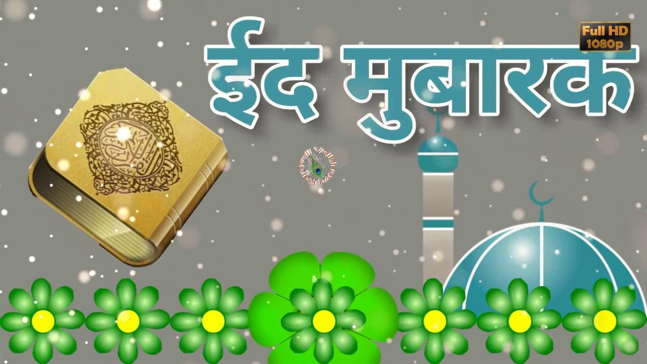Eid Mubarak Wishes In Hindiimagesgreetingsmessageswhatsapp Video