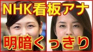 桑子真帆アナと鈴木奈穂子アナの明暗…NHKニュースアナウンサーの勝ち組...