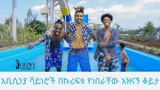 አቢሲንያ ቫይነሮች በደብረዘይት Kuriftu Water Park ያደረጉት አዝናኝ ጉዞ    BBOYTOMY33