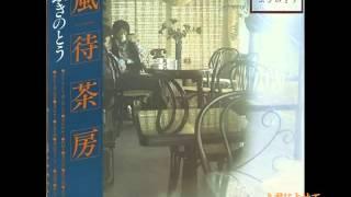 ふきのとう/8.君によせて 作詩・作曲:細坪基佳/編曲:瀬尾一三・ふき...