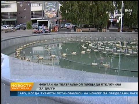 Красноярскэнергосбыт отключил главный фонтан Красноярска за долги | 7 канал Красноярск