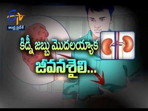 Chronic Kidney Disease & Life Style | Sukhibhava | 5th January 2018 | ETV Andhra Pradesh