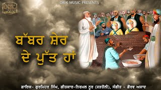 Babbar Sher De Putt Han Gurmehar Singh Free MP3 Song Download 320 Kbps