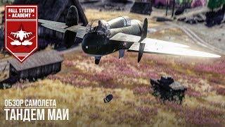 ТАНДЕМ МАИ - Уникальный самолет в War Thunder