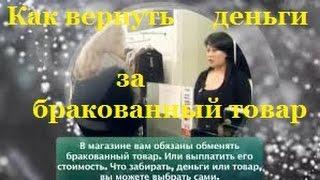 Как вернуть деньги за бракованный товар(, 2015-10-06T14:15:01.000Z)