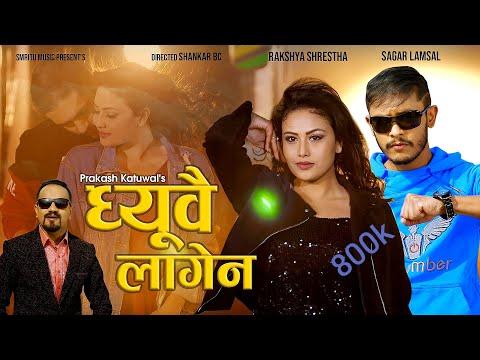 New Nepali Song 2075/2018    घ्युयै लायन    Ghyuyai Layan By Prakash Katuwal Ft. Bale & Rakchhya