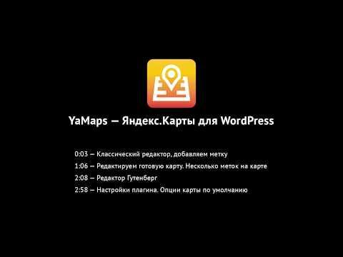 YaMaps — Яндекс.Карты для WordPress — видеоинструкция