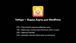 yaMaps  Яндекс.Карты для WordPress  видеоинструкция