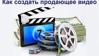 видео Как написать сценарий фильма - информация бесплатно - Как самому снять фильм (кино) - Сам себе режиссер