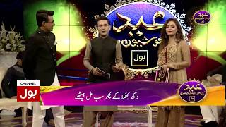 Eid Special Transmission 16th June 2018 | BOL News