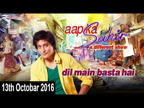 Aap ka Sahir - 13th October 2016