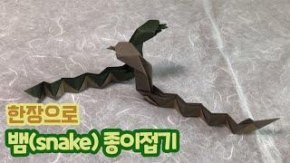 한장으로 뱀(snake) 종이접기 (양서류, 파충류, …