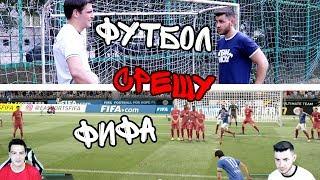 ФУТБОЛ СРЕЩУ ФИФА (С ИЦАКА)