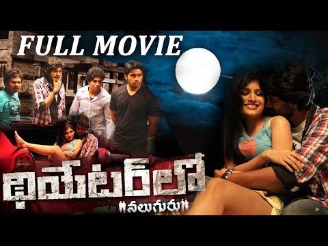 Theatre Lo Naluguru Telugu Full Length Movie    Srikanth, Dheeraj, Swetha Pandit