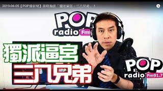 Baixar 2019-06-05【POP撞新聞】黃暐瀚談「獨派逼宮、三八兄弟」!