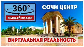 Виртуальная экскурсия  Сочи Vr 360  панорамное видео  жизнь в Сочи  видео 4к Сочи