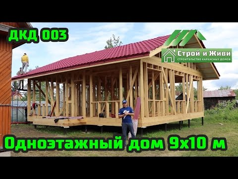 ДКД 003. Сборка домокомплекта каркасного дома 1-этаж 9 на 10 метров. Строй и Живи.