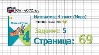Страница 69 Задание 5 – Математика 4 класс (Моро) Часть 1