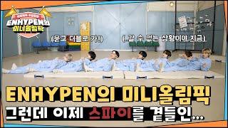 The Mini Olympics EP.2- ENHYPEN (엔하이픈) (ENG/JPN)