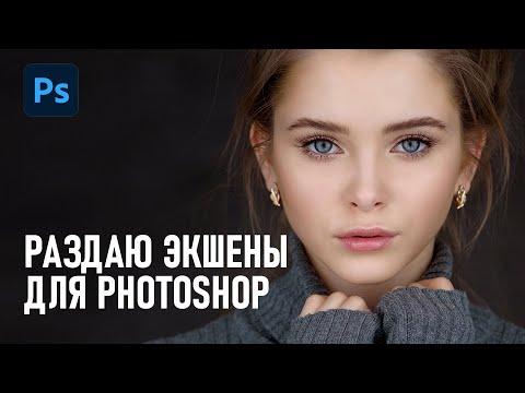 Раздаю экшены для Фотошопа (частотка, резкость, насыщенность, яркость). Инструкция по применению