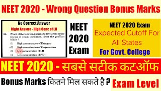 NEET 2020 Exam 13 September Wrong Questions Bonus / All States Govt College Expected Cutoff / NEET