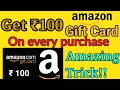 Get ₹ 100 Amazon Gift Card on every purchase