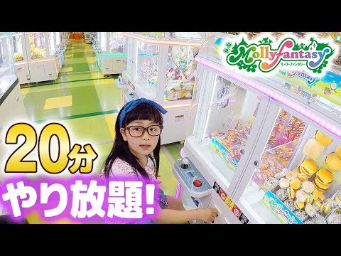 20分やり放題♪★モーリーファンタジー☆Mollyfantasy★でクレーンゲーム大量ゲット♪ひまひまチャンネル