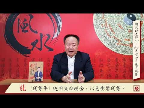 謝沅瑾老師──5/5-6/2 (己亥年農曆四月) 生肖運勢大解析