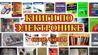 Электроника для начинающих. Книги по электронике. Обзор №1.