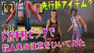 【先行新アイテム】ド派手蛍光鮭ピンクでタゲとって行く【デッドバイデイライト】 #279 thumbnail