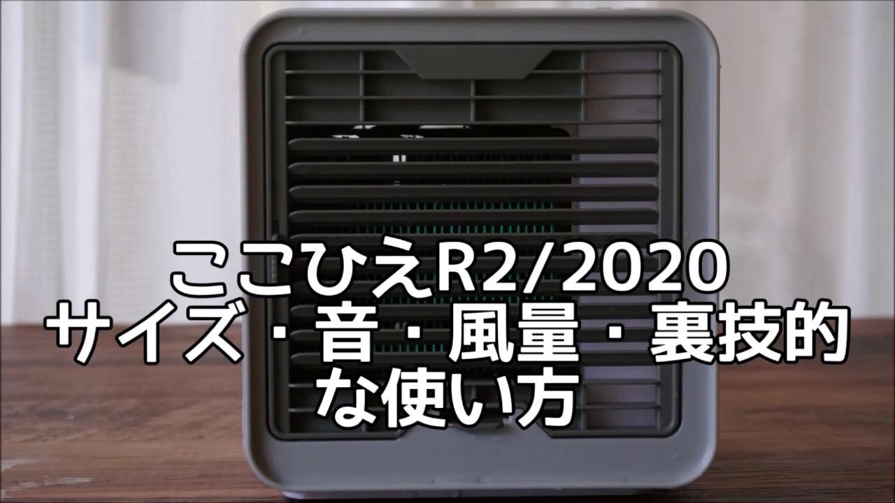 2020 評判 ひえ ここ