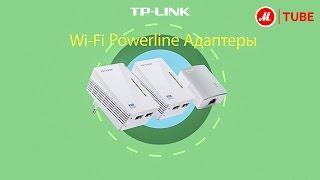 Интернет через розетку(Powerline-адаптеры TP-LINK позволяют обеспечить интернетом весь дом Подробнее – http://www.mvideo.ru/product-list?, 2016-02-03T14:13:09.000Z)