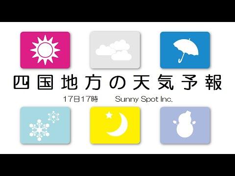 の 天気 松山 今日