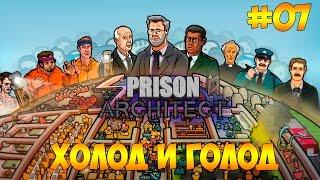Prison Architect #07 - Холод и голод